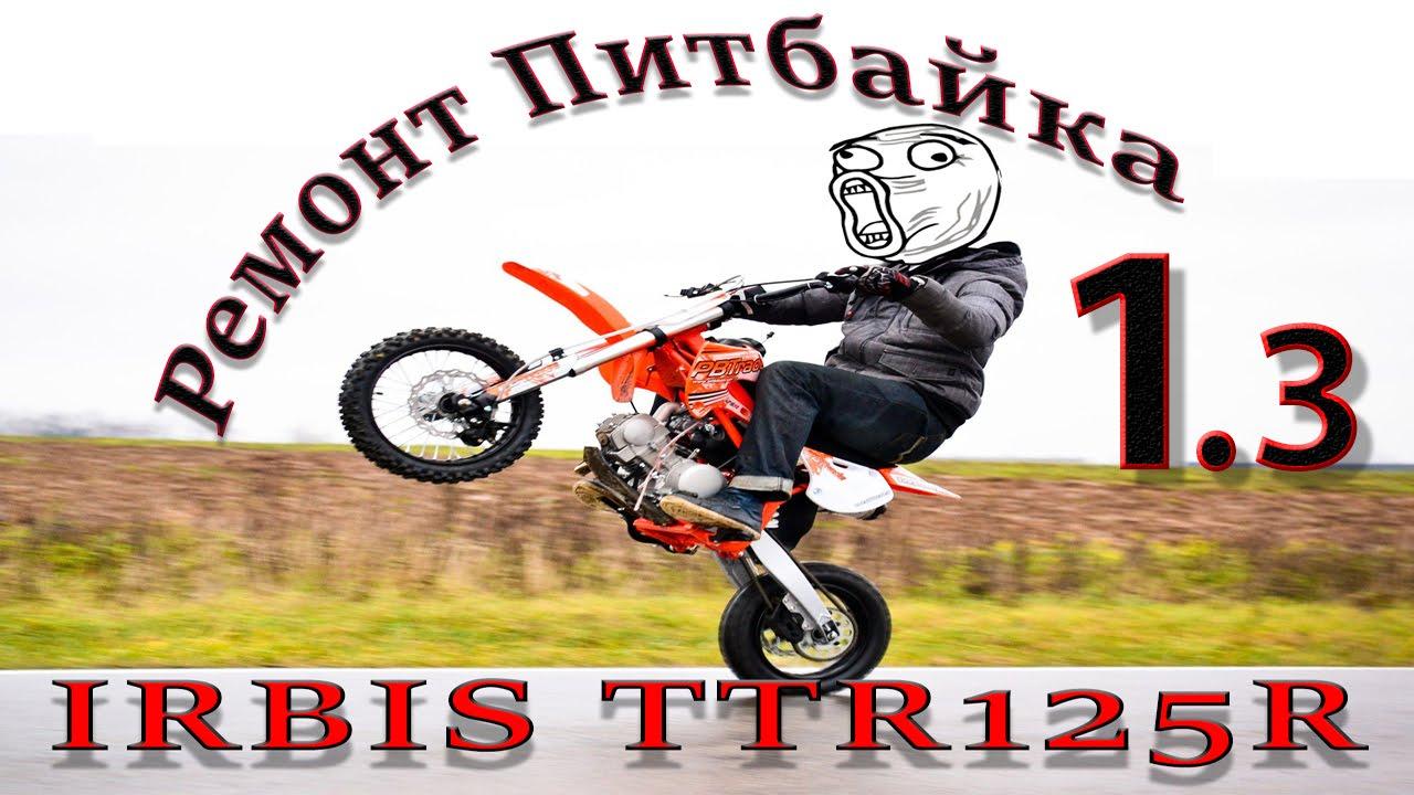 Ремонт Irbis 154FMI TTR125R замена цепи ГРМ и ЦПГ  Часть №2