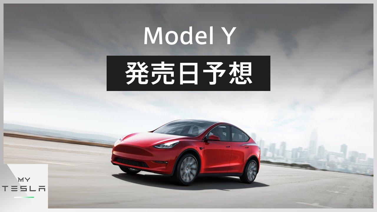 【まもなく発売!?】テスラ モデルYの日本発売時期を大胆予想