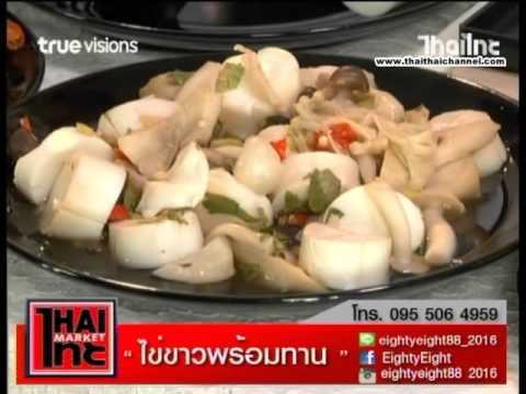 """""""Eighty Eight""""ไข่ขาวพร้อมทาน#ไทยไทยมาร์เก็ต#รายการด้นสยาม 15 01 59"""