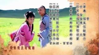 新還珠格格-華視版片尾曲(一)