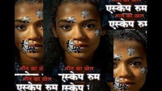 Escape Room 2019 Hindi Dual Audio HDRip 480p