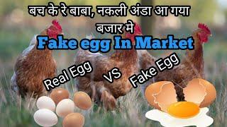 मार्केट मे नकली अंडो का भरमार । market me nakli ando ka bharmaar