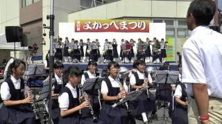 第41回よかっぺまつり ~大久保中学校 吹奏楽部 part1 thumbnail