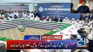 News Headlines | 3:00am | 27 July 2019 | 24 News HD