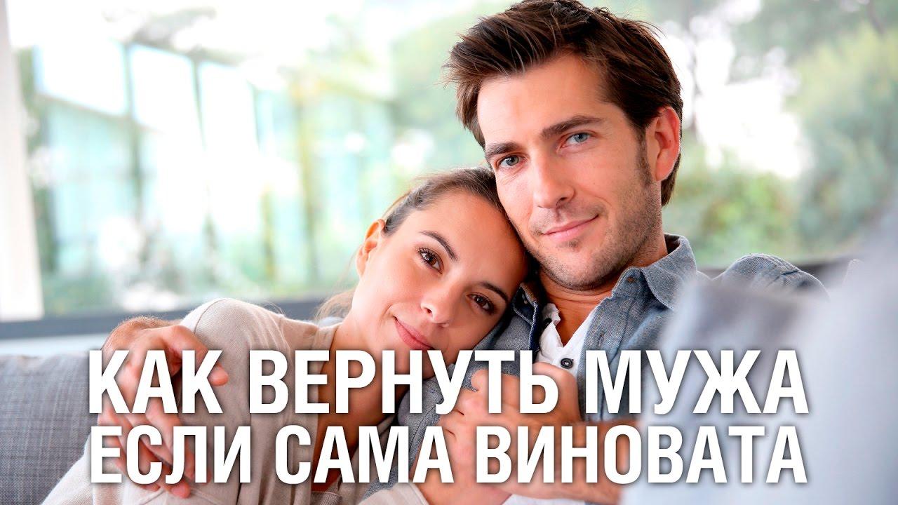 как вернуть мужа домой если сама выгнала мужа