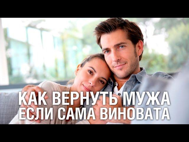 комментарии как вернуть мужа в семью