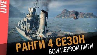 Ранги 4 сезон 1 серия. [World of Warships]