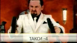 Анонс Такси-4 - осень 2007 СТС