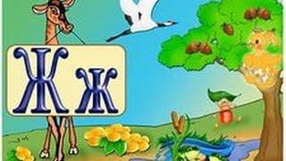 Развивающие мультики для детей !!   АЗБУКА   АЛФАВИТ