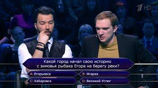 Егорьевск в «Кто хочет стать миллионером?»
