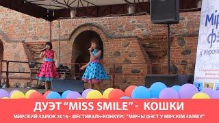 Дуэт Miss Smile   Жанна Агузарова группа Браво Кошки