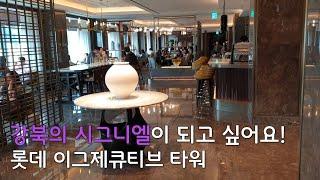 강북의 시그니엘이 되고 싶어요! 롯데 호텔 서울 이그제…