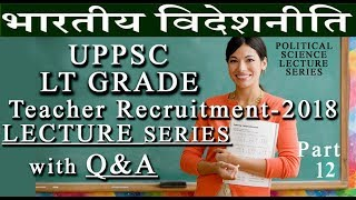 LT GRADE CBSE NET/JRF भारतीय विदेशनीति INDIAN FOREIGN POLICY LECTURE QUESTION ANSWER PRACTICE