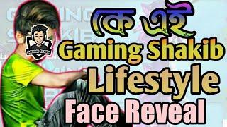 কে এই Gaming Shakib | Gaming Shakib Face Reveal | Gaming Shakib Lifestyle | Gaming Shakib Live |HsYT