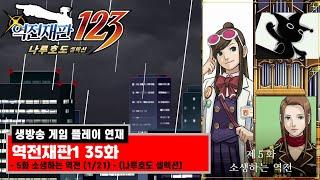 역전재판1 생방송 연재 35화  - 5화 소생하는 역전…