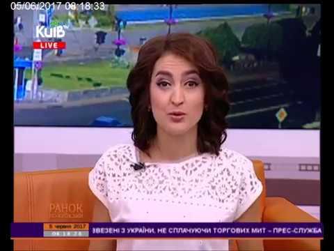 Телеканал Київ: 05.06.17 Ранок по-київськи