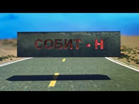 Видео ролик для автосервиса Собит-Н