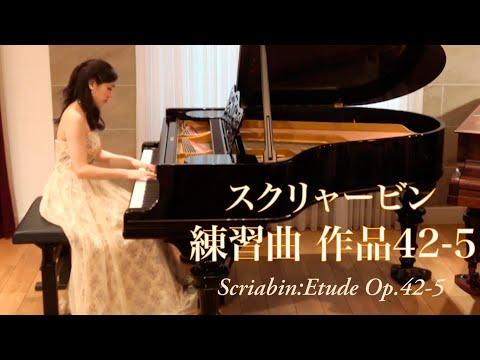 スクリャービン:練習曲 作品42-5 / Scriabin:Etude Op.42-5 (Live) 野上真梨子 Mariko Nogami