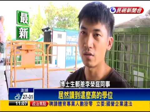 中華郵政招考吸34000人 錄取率僅4%-民視新聞 - YouTube