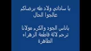 أغنية يا ساداتي ولاد طه مع الكلمات HD