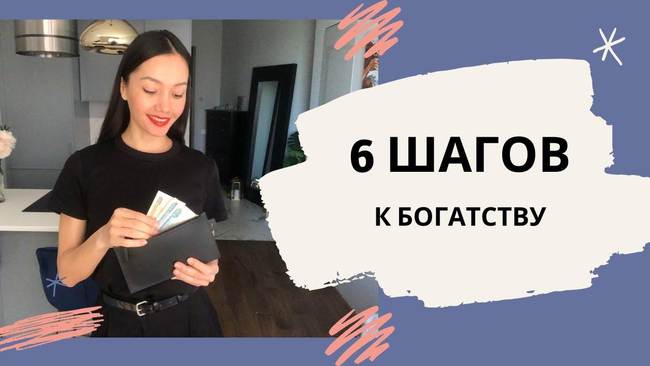 Как научиться копить деньги?   6 простых шагов - YouTube