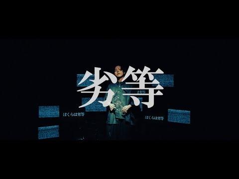 "été ""ruminator"" Official MusicVideo"