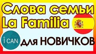 Испанский язык║Тема Семья Familia║УРОК 27║Испанский язык для начинающих #ican #карино