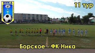Борское - ФК Ника 11 тур чемпионата Самарской области по футболу