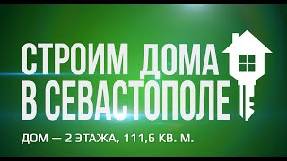 Строительство домов в Севастополе. дом — 2 этажа, 111,6 кв. м.