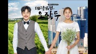 韓国ドラマ「婿殿オ・ジャクドゥ」1話あらすじです 「結婚契約」のユイ...