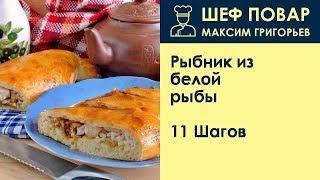 Рыбник из белой рыбы . Рецепт от шеф повара Максима Григорьева