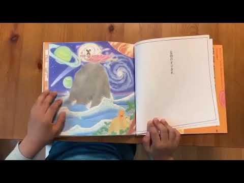 絵本『壽限無』を5歳の男の子が読んでみた! - YouTube