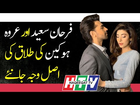 Haqeeqat TV: Singer and Actor Farhan Saeed and Urwa Hocane Part Ways and Divorced