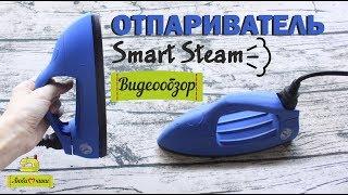 утюг-отпариватель Smart Steam. Видеообзор/Любимчики