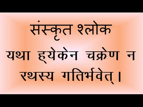 Sanskrit Sloka Meaning Yatha heyaken Chakren Na ..