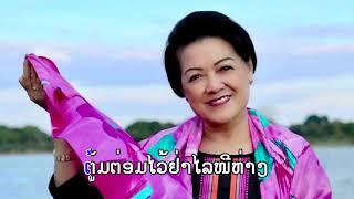 ດອກຄູນສຽງແຄນ ຮ້ອງໂດຍ: ຈັນທນ໌ຫອມ ປັນຈະພາຣົນຍ໌ ดอกคูนเสียงแคน จันทน์หอม ปันจะพารนย์