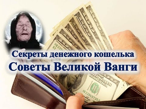 Секреты денежного кошелька  Советы Великой Ванги