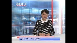В Новочебоксарске состоится очередная акция «День без разводов»