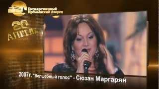 Сюзан Маргарян - Волшебный голос [ТАШИР 2007]