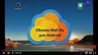 Проблема с загрузкой файлов в Облако Мail.Ru