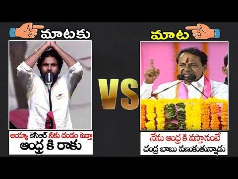Pawan Kalyan Vs CM KCR | Mataku Mata | JanaSena Party | TRS Party | Telugu Varthalu