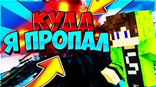 ПОЧЕМУ НЕ БЫЛО РОЛИКОВ? (Hypixel Sky Wars Mini Game Minecraft)