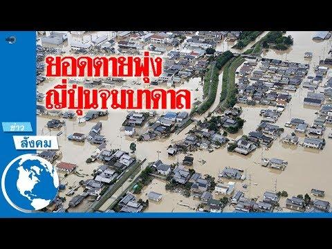 ญี่ปุ่น สังเวยฝนมรณะ พุ่ง85ศพแล้ว thumbnail