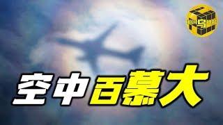 中国航空史上最诡异空难事件 凭空多出的2名乘客 严重损坏的黑匣子 真相到底是什么? [脑洞乌托邦 | Mystery Stories TV]