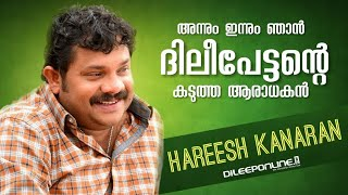 Hareesh kanaran, a true Dileep fan
