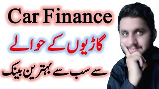 Best Bank for Car Financing in Pakistan by Knowledge Kings