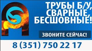 Металлическая круглая труба(Металлическая круглая труба Узнать подробности Вы можете по тел: 8 (351) 750 22 17 http://adamantgroup.ru Для наших клиенто..., 2015-01-04T18:40:20.000Z)