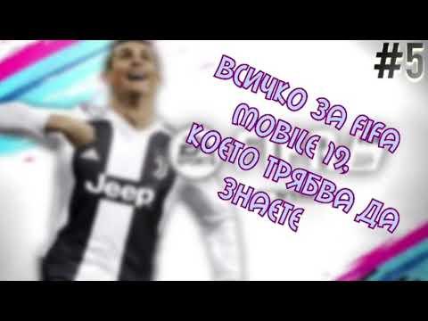 Всичко за FIFA Mobile 19,което трябва да знаете!