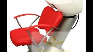 Мойка парикмахерская модель  E 011(Мойка парикмахерская модель E 011 http://ukrsalon.com.ua/category_6.html - здесь Вы сможете купить парикмахерское кресло-мойку..., 2014-09-26T08:42:17.000Z)