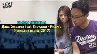 Реакция корейцев на Дана Соколова feat. Скруджи - Индиго (премьера клипа, 2017)